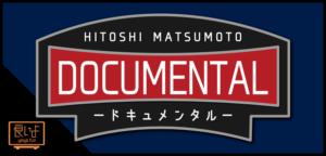 人志松本のドキュメンタルの記事のサムネイル
