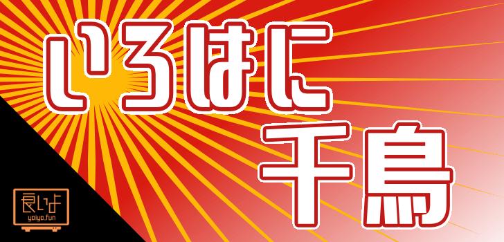神回 いろはに千鳥 テレビ埼玉発「いろはに千鳥」の神回TOP10!(前編)